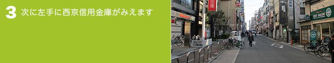 次に左手に西京信用金庫がみえます