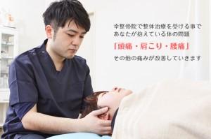 幸整骨院 活法療法