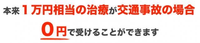 本来一万円相当の治療が交通事故の場合0円で受けることができます。