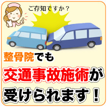 板橋交通事故むち打ち